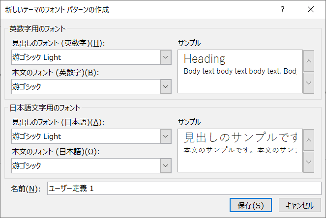 新しいテーマを設定できるダイアログボックス