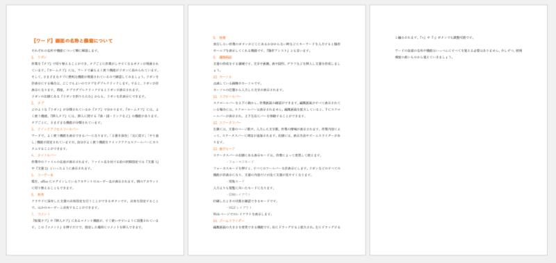 文書は全部で3ページ