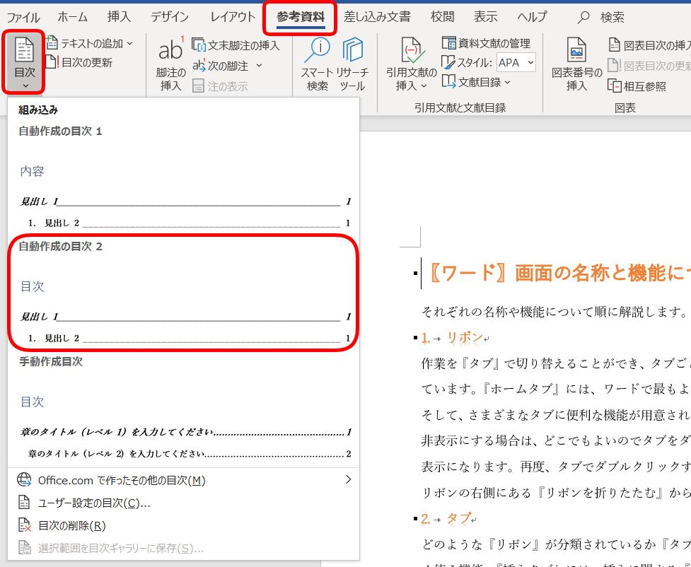 作り方 word 目次