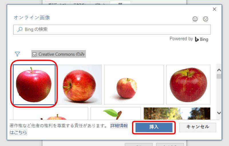 りんごの画像を選択