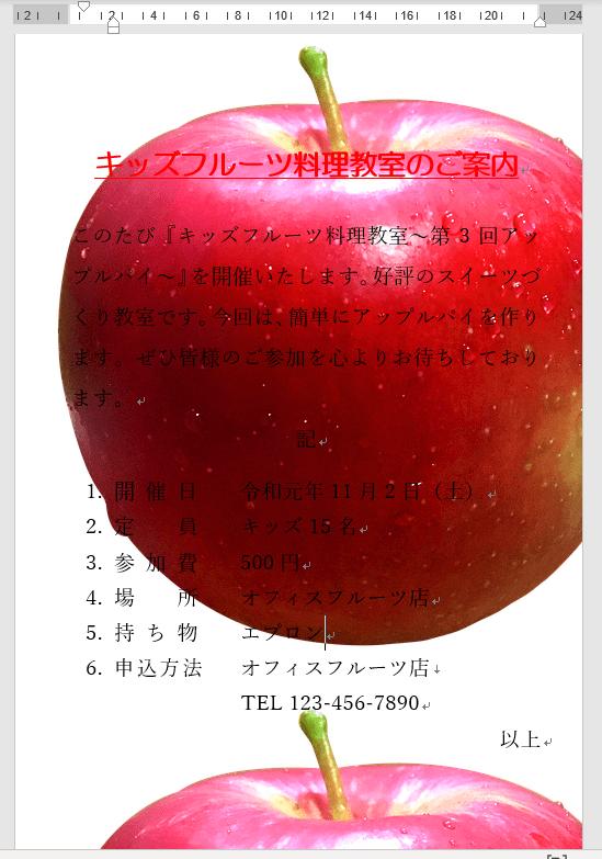 背景にりんご