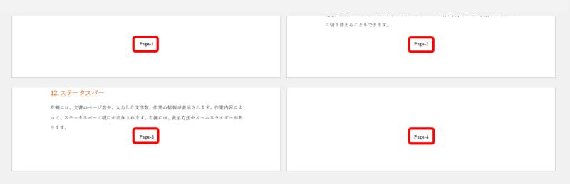 すべてのページに『Page-』が入力