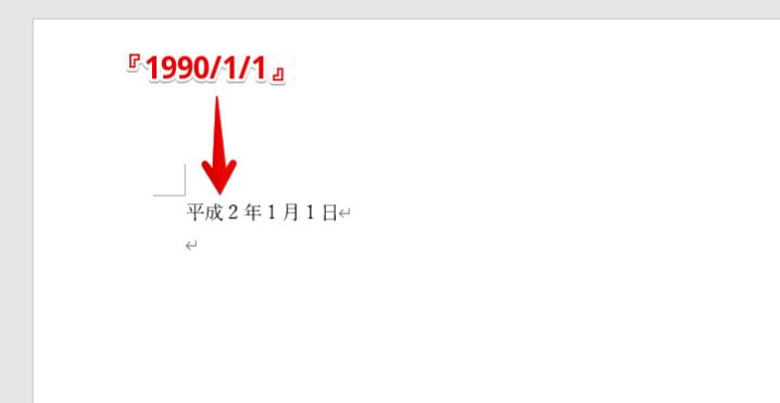 ワードの日付を変換完了