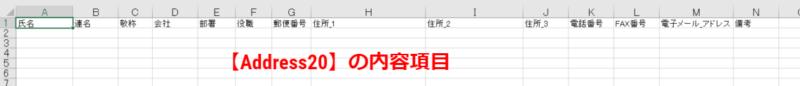 標準の住所録ファイル
