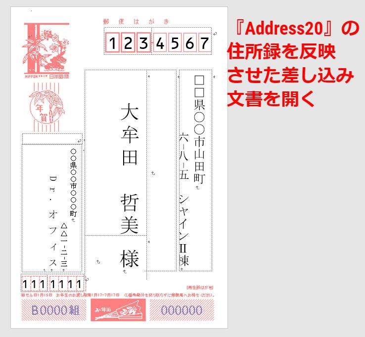 Address20を反映させた年賀状