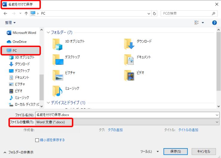 ファイルの種類を変更する