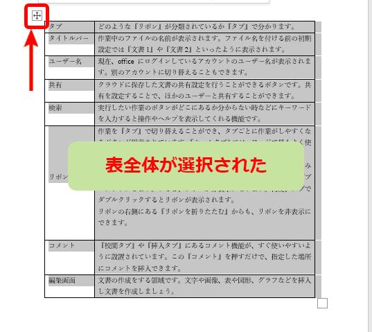 ワード 改 ページ