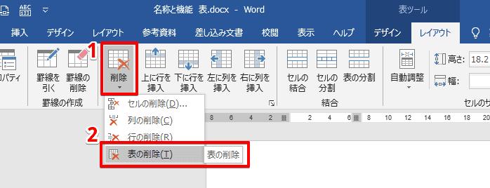 削除ボタン『表の削除』