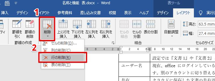 削除ボタン→『行の削除』
