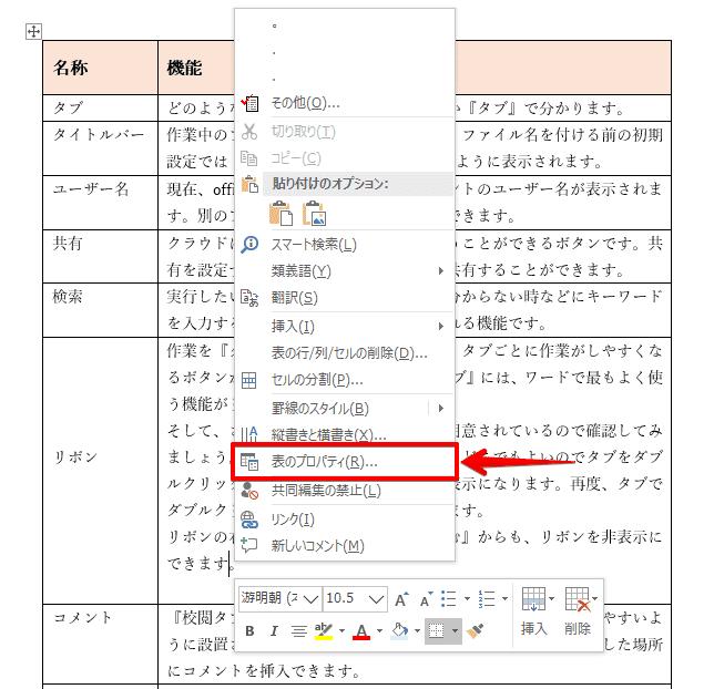 表の上で右クリック→表のプロパティ