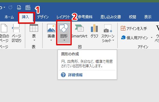挿入タブ→図形ボタン