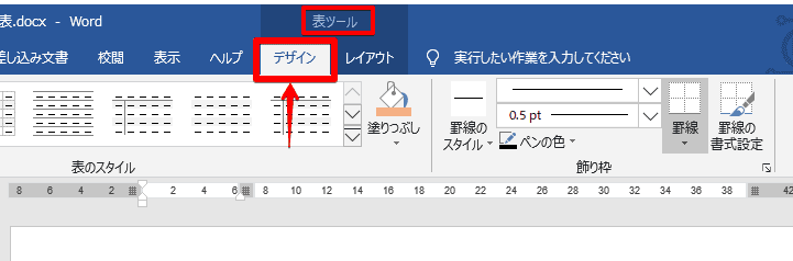 表ツールのデザインタブを開く