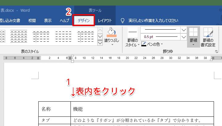 表ツールのデザインタブ
