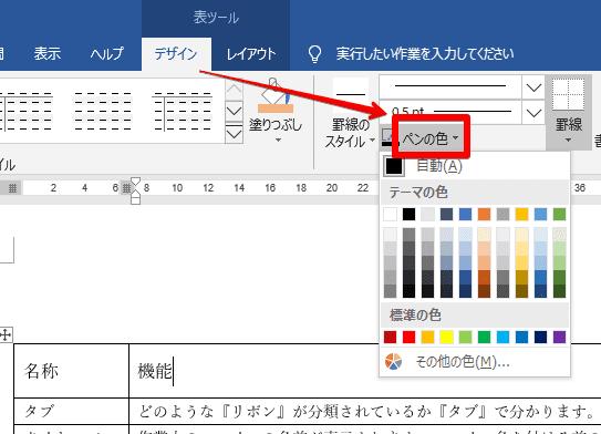 『ペンの色』をクリック