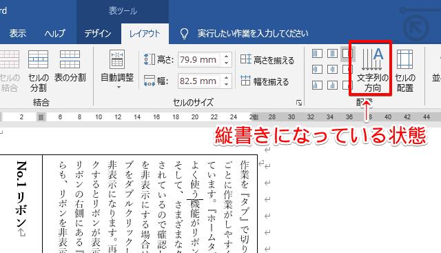 縦書き状態のボタン