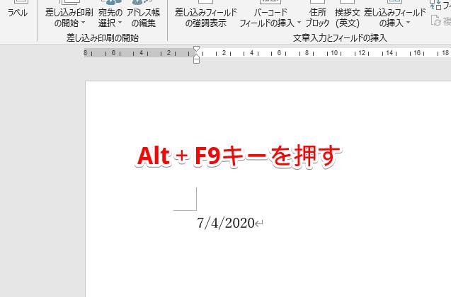 Alt+F9を押す