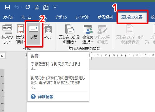 『差し込み文書タブ』→『封筒』