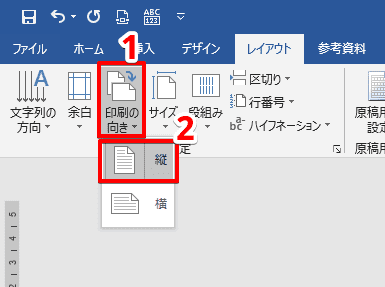 『印刷の向き』→『縦』