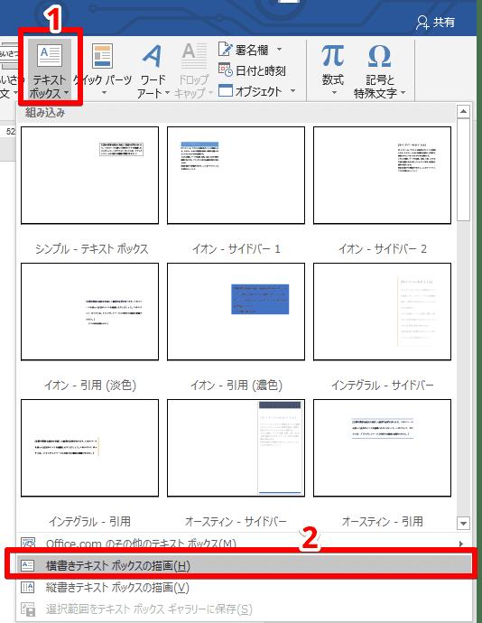 『テキストボックス』→『横書きテキストボックスの描画』