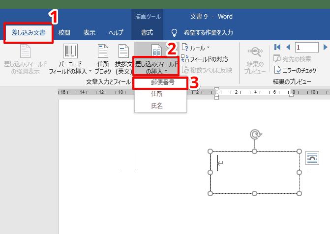 『差し込みフィールドの挿入』→『郵便番号』