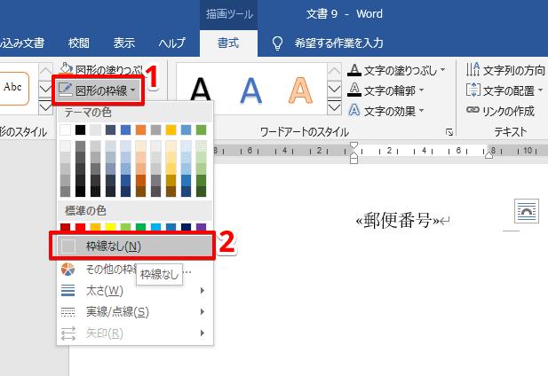 『図形の枠線』→『枠線なし』