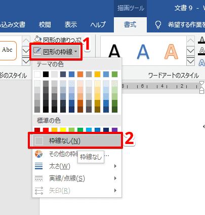 『描画ツール』→『図形の枠線』→『枠線なし』