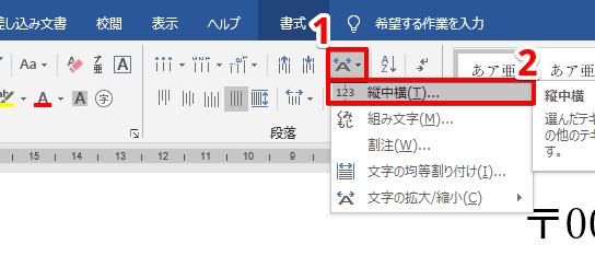 『拡張書式』→『縦中横』