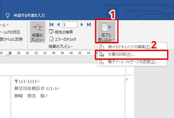 『完了と差し込み』→『文書の印刷』