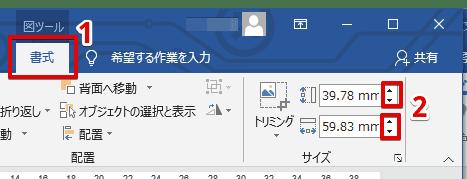 書式タブ→▲▼でサイズ変更