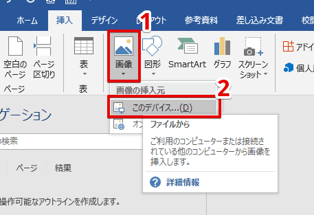 画像→このデバイス