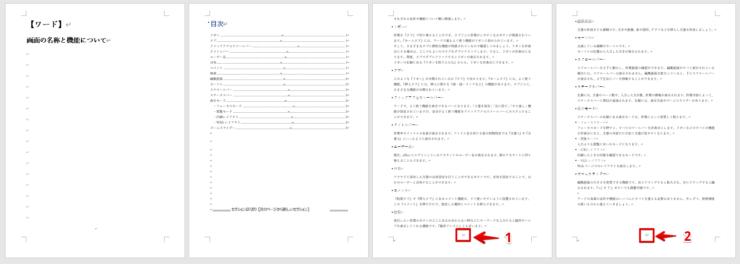 3ページ目からページ番号をつけることができた