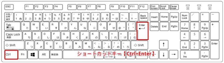 ショートカットキー【Ctrl+Enter】