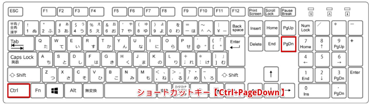 ショートカットキー【Ctrl+PageDown】