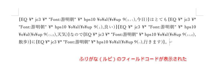 フィールドコードが表示された例文