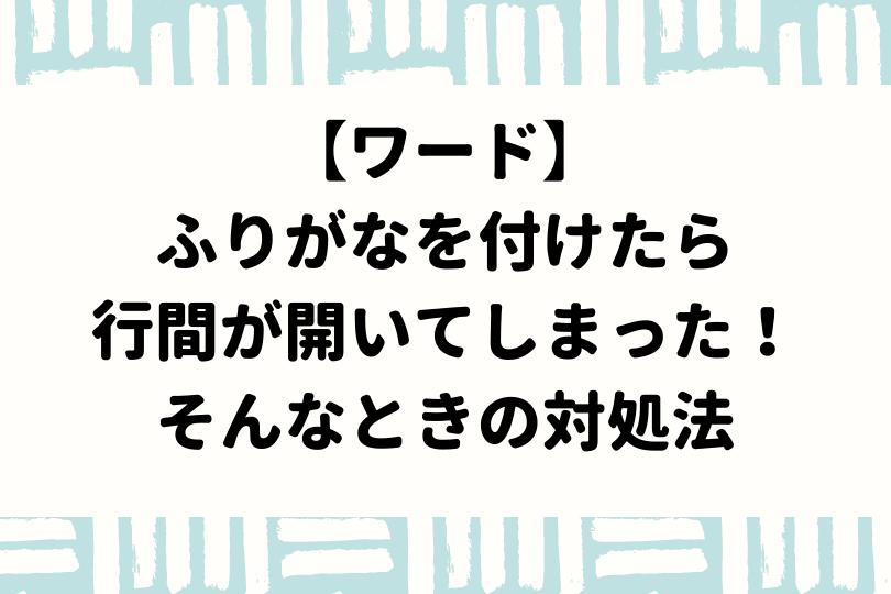 ルビ 行間 word