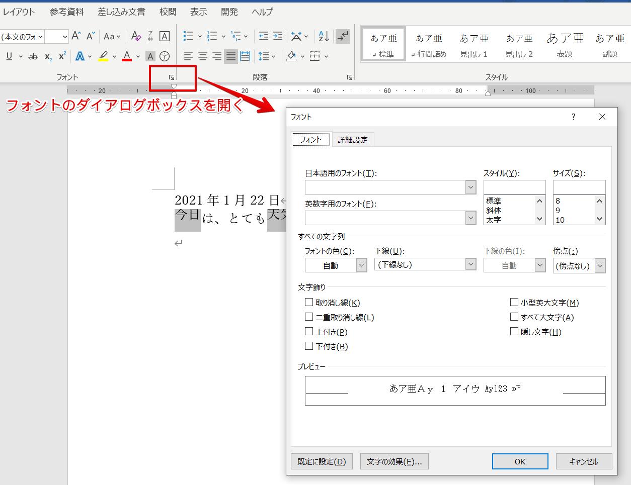 フォントの位置を確認する