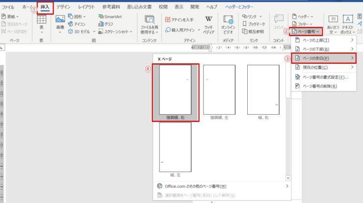 余白の右側にページ番号を表示する