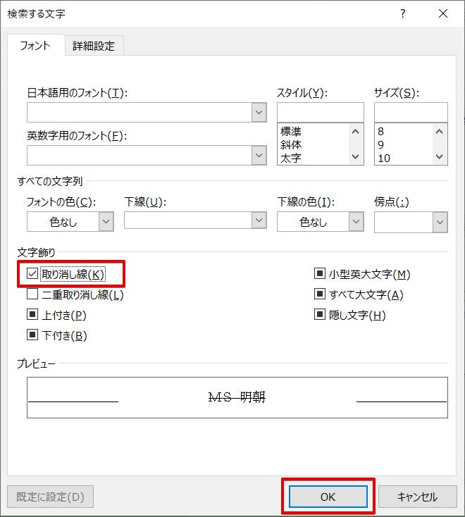 検索する文字ダイアログボックス