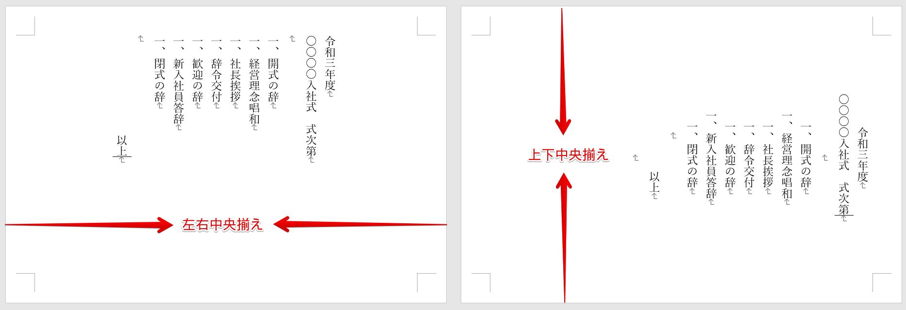 『左右中央揃え』と『上下中央揃え』の違い